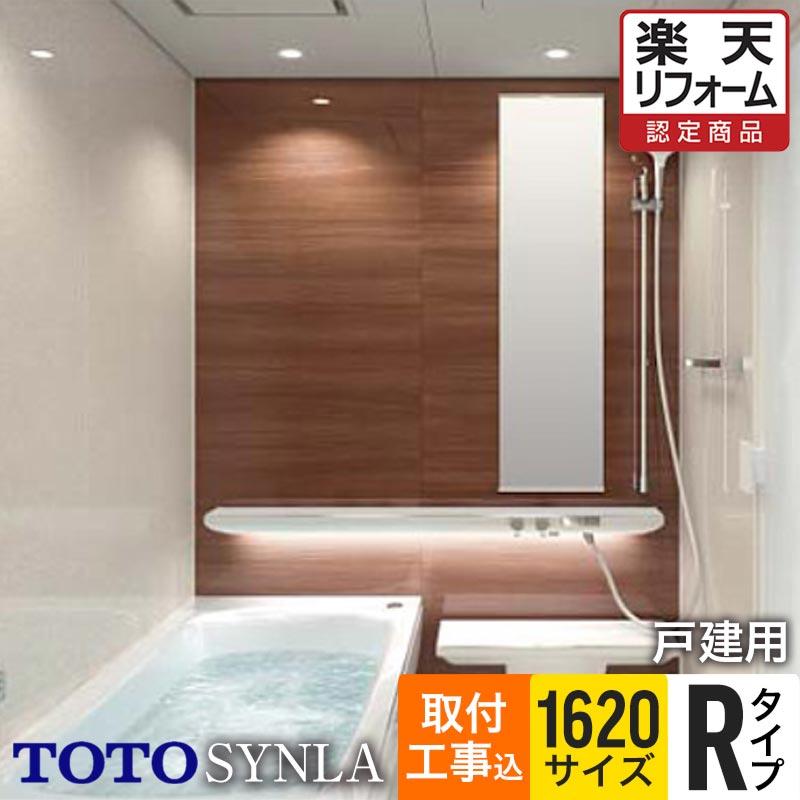 【取付工事パック】TOTO バスルーム SYNLA(シンラ) Rタイプ 1620サイズ【リフォーム認定商品】