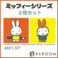 洗える タイル 高級 床暖対応 滑り止め 日本メーカー新品 東リ ディック ブルーナパネルカーペットAKD1-SET ファブリックフロア REROOM