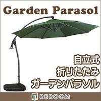 ガーデンパラソルパラソル 庭 ガーデンパラソル 300cm ショッピング ハンキング 大型 色 グリーン アウトドア パラソル 日除け カフェ ランキング総合1位