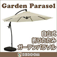 肌触りがいい オーニング:REROOM 色 ナチュラル 大型 パラソル 庭 ガーデンパラソル 300cm-エクステリア・ガーデンファニチャー