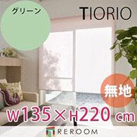 ロールスクリーン 規格品 タチカワ グループ 無地 幅135cm×高さ220cm TR123-I グリーン TIORIO 国産 安心1年保証 取付簡単(REROOM)