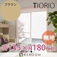 ロールスクリーン 規格品 タチカワ グループ 無地 幅135cm×高さ180cm TR138-E ブラウン TIORIO 国産 安心1年保証 取付簡単(REROOM)