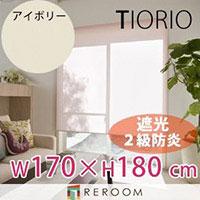 ロールスクリーン 規格品 タチカワ グループ 遮光 防炎 幅170cm×高さ180cm TR3361-F アイボリー TIORIO 国産 安心1年保証 取付簡単(REROOM)