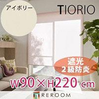 ロールスクリーン 規格品 タチカワ グループ 遮光 防炎 幅90cm×高さ220cm TR3361-H アイボリー TIORIO 国産 安心1年保証 取付簡単(REROOM)
