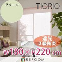 ロールスクリーン 規格品 タチカワ グループ 遮光 防炎 幅180cm×高さ220cm TR3363-K グリーン TIORIO 国産 安心1年保証 取付簡単(REROOM)