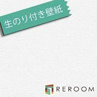 保障 壁紙 現金特価 のりつき 30m クロス リリカラ 生のり付き壁紙 {REROOM} もとの壁紙に重ね貼りOK LB9106-F30