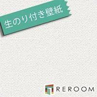 壁紙 のり付き 15m クロス リリカラ LB9119-F15 生のりつき壁紙(REROOM)