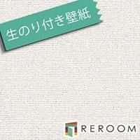 壁紙 のりつき 30m クロス リリカラ LB9120-F30 生のり付き壁紙(REROOM)