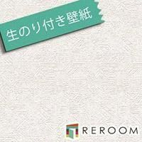 壁紙 生のりつき クロス リリカラ LB9140-S30 生のり付き壁紙(REROOM)
