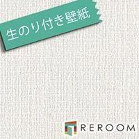 壁紙 のりつき 30m クロス シンコール SLP835-F30 生のり付き壁紙 もとの壁紙に重ね貼りOK! {REROOM}