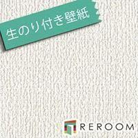 壁紙 生のりつき クロス シンコール SLP852-S30 生のり付き壁紙(REROOM)