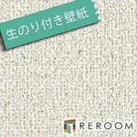 壁紙 のりつき 30m クロス シンコール SLP858-F30 生のり付き壁紙 もとの壁紙に重ね貼りOK! {REROOM}
