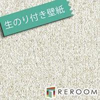 壁紙 生のりつき クロス シンコール SLP860-F15 生のり付き壁紙(REROOM)