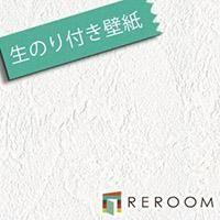 壁紙 クロス 生のりつき シンコール 新作通販 SLP647-S30 生のり付き壁紙壁紙の上から 生のり付き壁紙 壁紙の上から REROOM SLP647 貼れる SLP879-S30 スーパーSALE セール期間限定