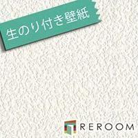 壁紙 生のりつき クロス シンコール SLP874-S30 生のり付き壁紙(REROOM)