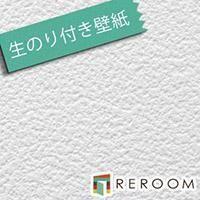 壁紙 生のりつき クロス サンゲツ SP2143-S30 生のり付き壁紙(REROOM)