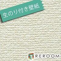 直送商品 壁紙 生のりつき クロス サンゲツ 訳あり商品 生のり付き壁紙 REROOM SP2818-S30