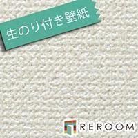 壁紙 のりつき 30m クロス サンゲツ SP9519-F30 生のり付き壁紙 もとの壁紙に重ね貼りOK! {REROOM}