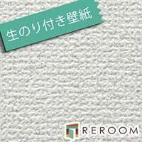 壁紙 のりつき 30m クロス サンゲツ SP9524-F30 生のり付き壁紙 もとの壁紙に重ね貼りOK! {REROOM}