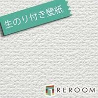 百貨店 のりつき壁紙 白 壁紙 サンゲツ SP2812 スリット のり付き 30m ホワイト のりつき 超特価SALE開催 上から貼れる ミミカット 30 生 クロス -S