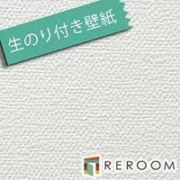 壁紙 のりつき 30m クロス サンゲツ SP2111-F30 生のり付き壁紙 もとの壁紙に重ね貼りOK! {REROOM}