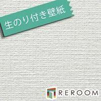 壁紙 のりつき 30m クロス サンゲツ SP2104-F30 生のり付き壁紙 もとの壁紙に重ね貼りOK! {REROOM}