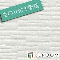 壁紙 のりつき 30m クロス SP2873-S30 ※ラッピング ※ REROOM サンゲツ 迅速な対応で商品をお届け致します 生のり付き壁紙