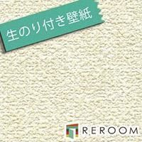 壁紙 のりつき 30m クロス トキワ TWS8714-F30 生のり付き壁紙 もとの壁紙に重ね貼りOK! {REROOM}