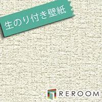 壁紙 生のりつき クロス トキワ TWS8717-S30 生のり付き壁紙(REROOM)