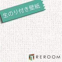 壁紙 のりつき 30m クロス トキワ TWS8709-F30 生のり付き壁紙 もとの壁紙に重ね貼りOK! {REROOM}