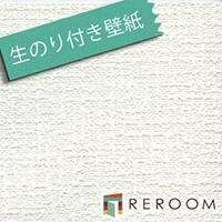 壁紙 生のりつき クロス トキワ TWS8705-S30 生のり付き壁紙(REROOM)