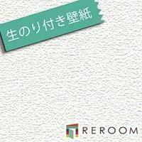 壁紙 のりつき 30m クロス トキワ TWS8719-F30 生のり付き壁紙 もとの壁紙に重ね貼りOK! (REROOM)