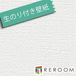 壁紙 クロス 生のり付き壁紙 もとの壁紙の上から貼れます ミミがなく 内祝い つなぎ目がキレイ 織物 REROOM SLP-615 買物 オフホワイト シンコール