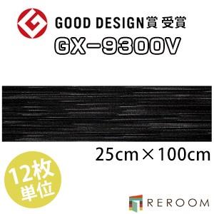 ギフト プレゼント ご褒美 東リ タイルカーペット 簡単 高い素材 1ケース12枚 25×100 REROOM GX9308V