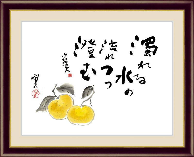 絵画 アート額絵 種田山頭火 新作 大人気 正規激安 42×34cm 蜜柑