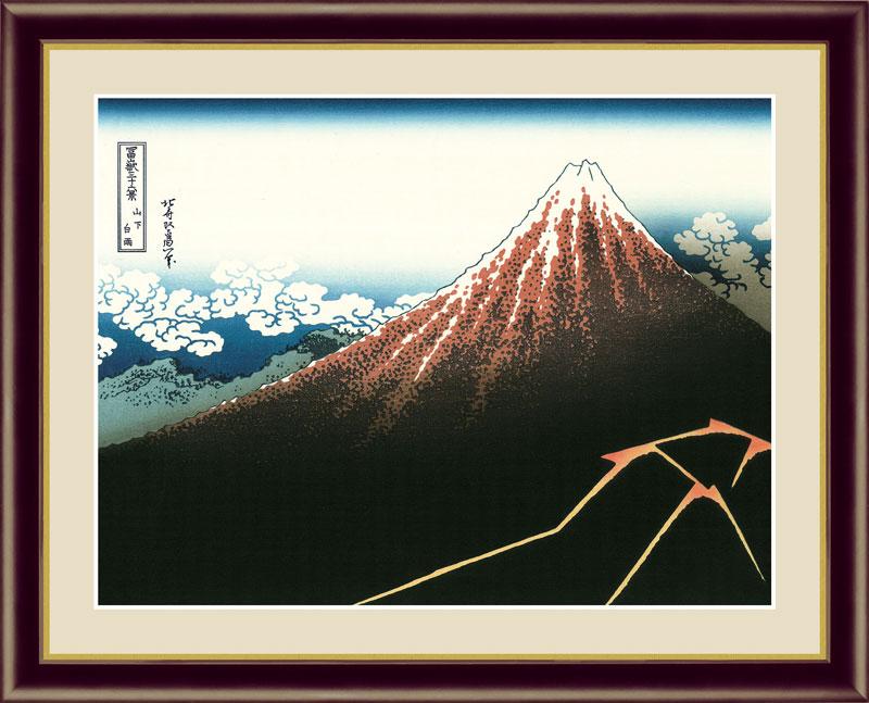 絵画 アート額絵 購入 葛飾北斎 42×34cm メーカー在庫限り品 山下白雨