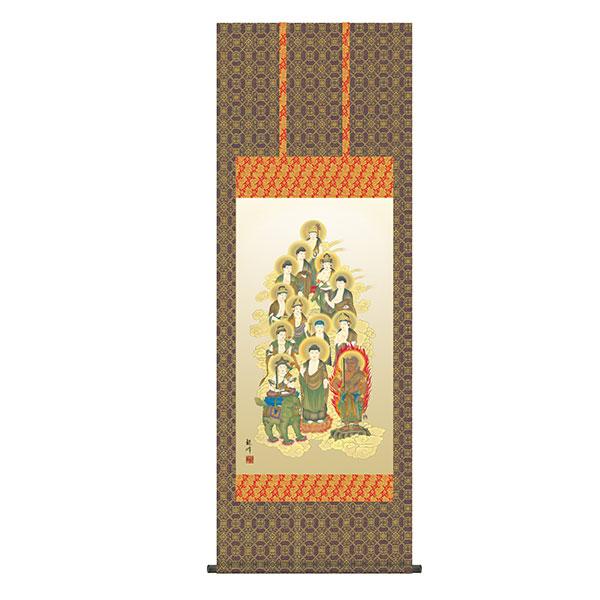 掛軸 床の間 十三佛 真言十三佛 KZ2E1-J600 五尺丈 54.5×150 山村観峰 店内全品対象 品質保証