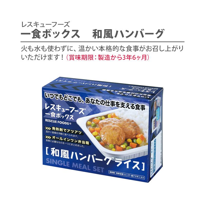 レスキューフーズ 一食ボックス 「和風ハンバーグライス」