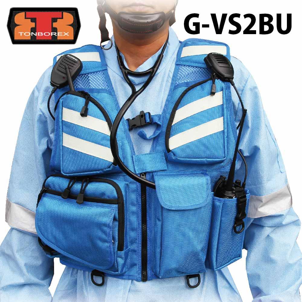 【ゆうメール不可】トンボレックス 救助隊員用 EMSベスト 肩・ウエスト部調整機能付 G-VS2BU (クーポン対象外)【TONBOREX 消防 救急 救助 トンボ レスキュー】