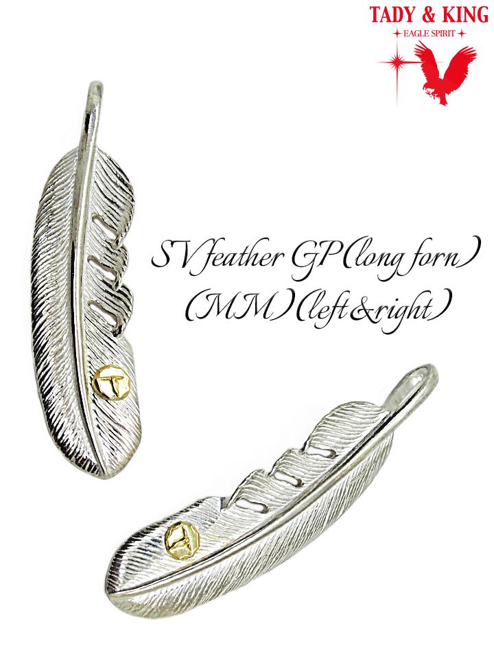 フェザーネックレス メンズ TADY&KING タディ&キング goro'sゴローズ魂継承SVフェザーGPロングホーンMMサイズシルバーアクセサリー ネイティブアクセサリー
