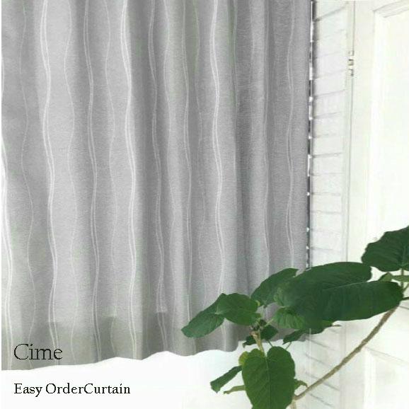 遮光カーテン シーム イージーオーダーカーテン 2級遮光 オーダーサイズ 遮光 ウォッシャブル シンプル おしゃれ 100