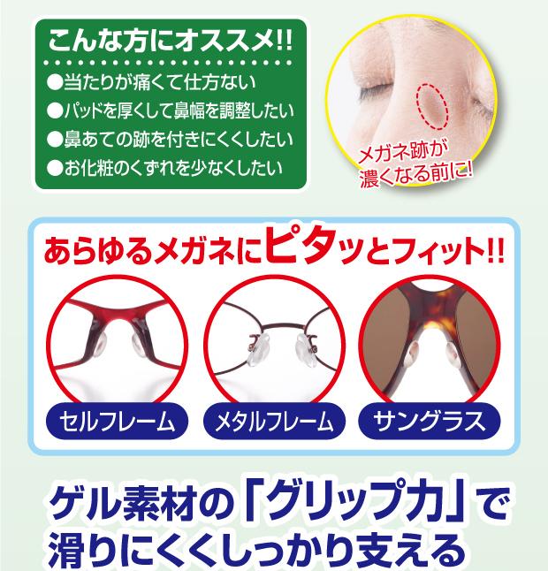 【送料無料】鼻盛りまめパッドS