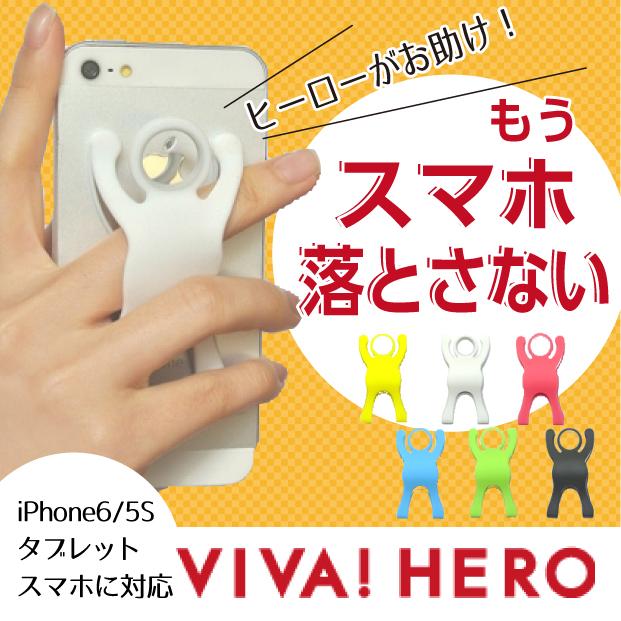 【iPhone6対応】スマホ落下防止用ホルダーVIVA!HERO(ビバヒーロー)