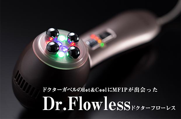 Dr.Flowless(ドクターフローレス)