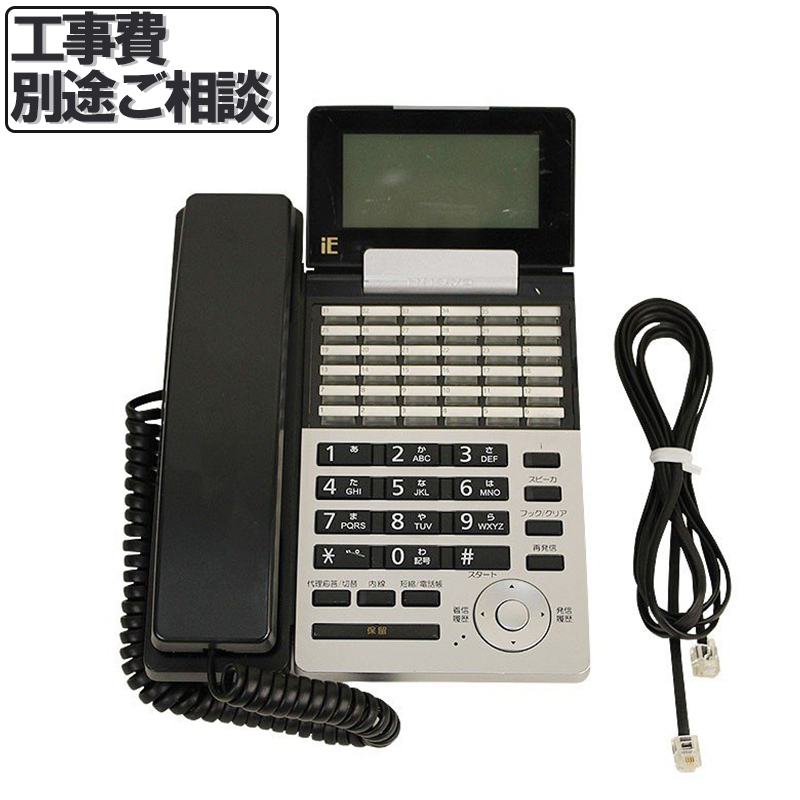 ビジネスフォン工事も承ります ご相談ください エントリーでポイント5倍 9 4-11 中古 ビジネスホン 電話 2 B ビジネスフォン NYC-36iE-SD 送料無料 ナカヨ 限定モデル SALENEW大人気 36ボタン