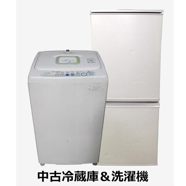 【中古】家電2点セット 冷蔵庫 洗濯機 09年製以降 1人暮らし 新生活 送料無料