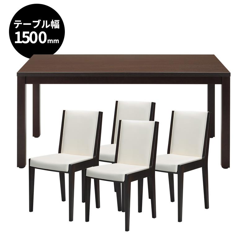 【中古】ダイニングテーブル&チェア4人セット W1500 ブラウン クレス 地域限定送料無料