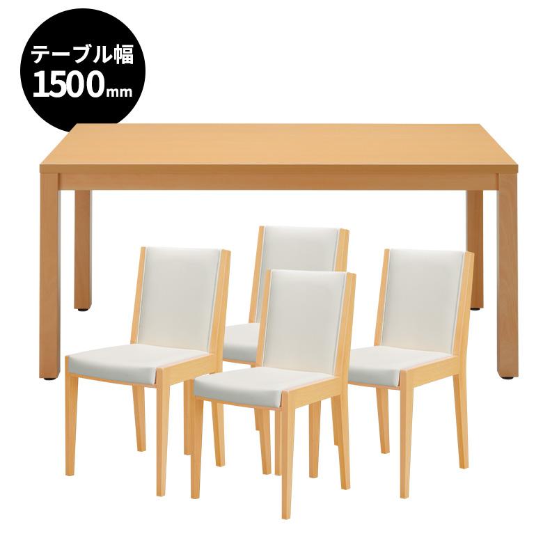 【中古】ダイニングテーブル&チェア4人セット W1500 ナチュラル クレス 地域限定送料無料