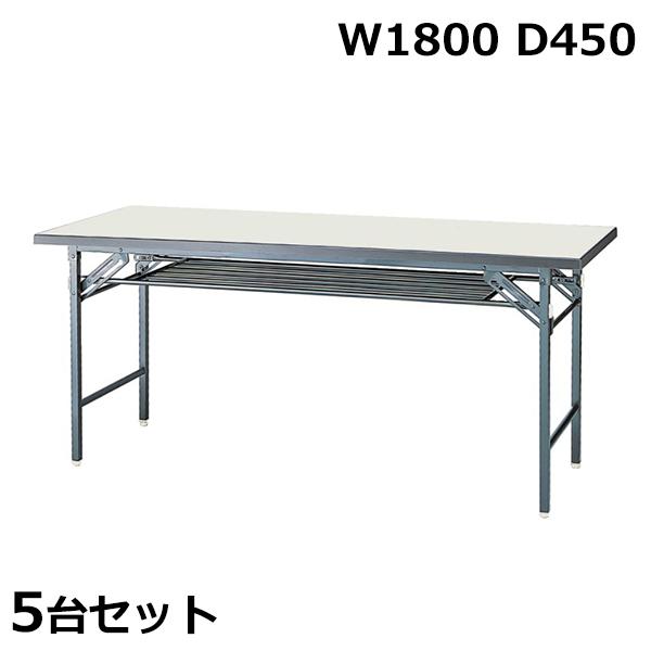 【中古】会議テーブル 折りたたみ ホワイト ラバーエッジ 幅1800×奥行450mm 5台セット 完成品 設置込 地域限定送料無料