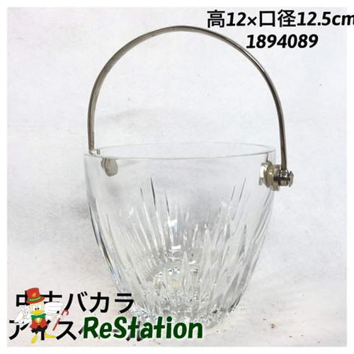 【中古】バカラ アイスバケット BACCARAT MASSENA 1894089 ICE BUCKET ※メタルにさびありガラスは傷なし【送料無料】